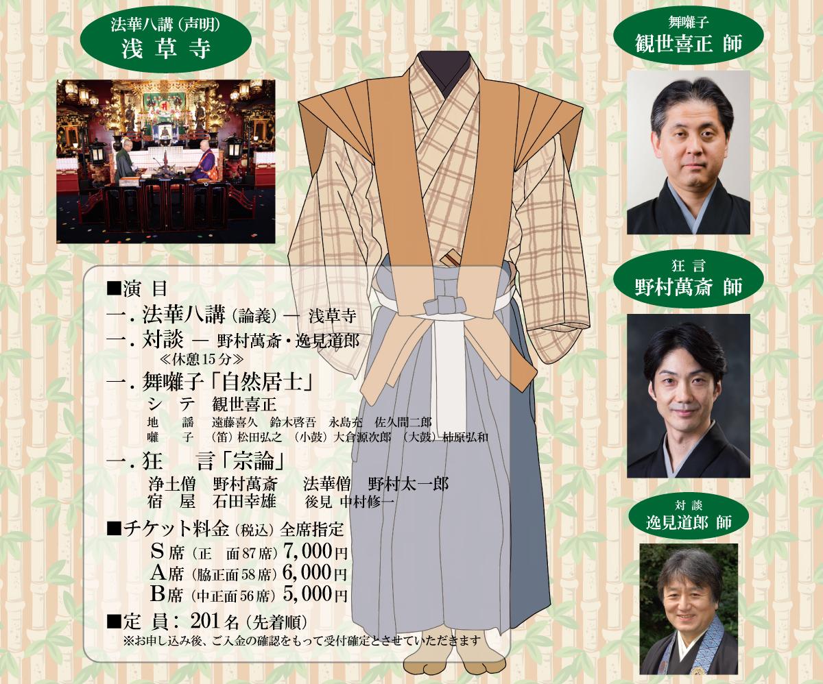 第19回仏教音楽祭「能・狂言と仏教の夕べ」(2019年11月14日)| 公益 ...