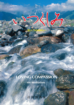Mutually Sustaining Life -108 Meditations-